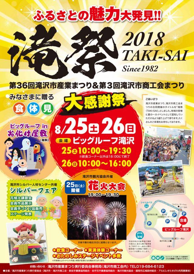 ビッグルーフ滝沢,滝祭,TAKSAI,滝沢産業まつり,2018