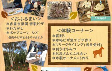 薪まつり,吉里吉里国,大槌,イベント